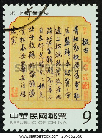 REPUBLIC OF CHINA (TAIWAN) - CIRCA 2006: A stamp printed in Taiwan shows image of Chinese Song Dynasty calligrapher Huang Ting who smoked the flowers posts, circa 2006 - stock photo