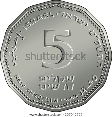 Reverse Israeli money five shekel coin