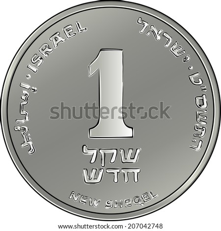 Reverse Israeli silver money one shekel coin - stock photo