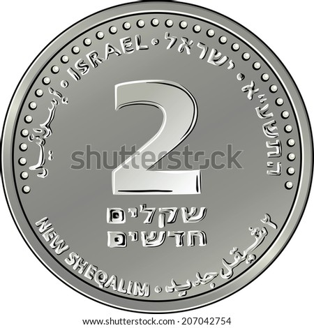 Reverse Israeli silver money two shekel coin