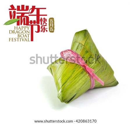 Rice dumplings with bamboo leaf, selective focus. chinese text translation: dragon boat festival. Dragon boat festival rice dumplings. Chinese seal translation: chinese calendar for the month and date.