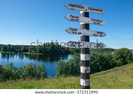 Road sign at the crossroads in the Russian province - stock photo