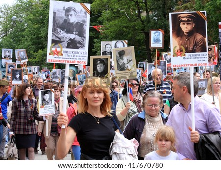 "Rostov-on-Don, Russia, on May 9, 2016: residents in memorable procession ""An immortal regiment"", on May 9, 2016"