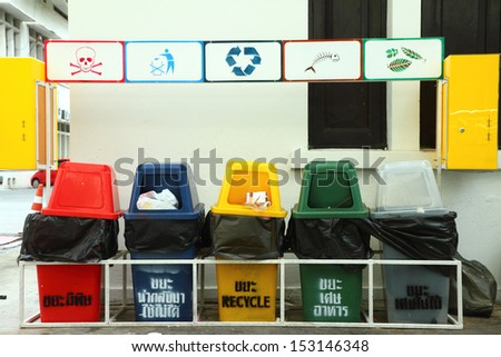 Row of colorful recycle bins  outside terraced houses - stock photo