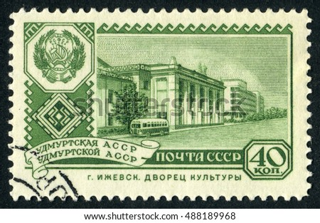 RUSSIA - CIRCA 1960: A stamp printed by Russia, shows Udmurtia soviet Republic and Izhevsk city, circa 1960