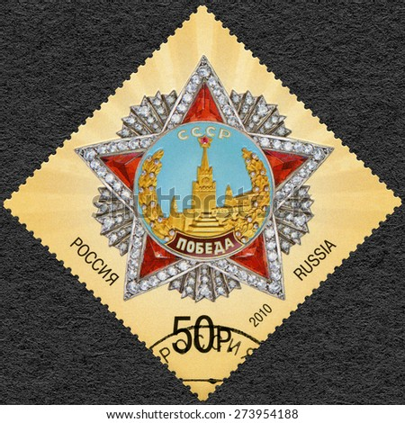 RUSSIA - CIRCA 2010: A stamp printed in Russia shows Order of Victory, dedicated The 65th anniversary of Victory in the Great Patriotic War, circa 2010 - stock photo