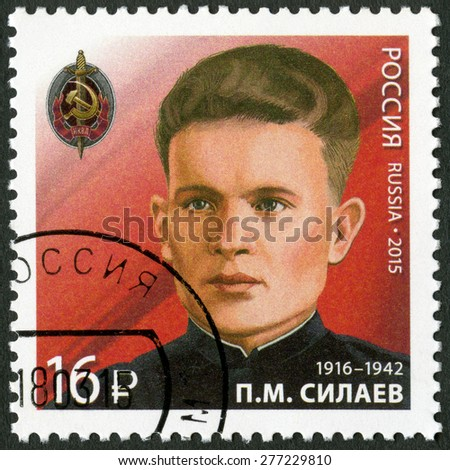 RUSSIA - CIRCA 2015: A stamp printed in Russia shows Pavel Mikhaylovich Silayev (1916-1942), devoted End World War II 70th anniv., series of security divisions outstanding officers NKVD, circa 2015 - stock photo