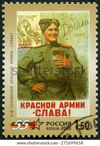 RUSSIA - CIRCA 2000: A stamp printed in Russia shows poster L.F.Golovanov, Red Army - Glory!, 1946, series 55th anniversary of Victory in Great Patriotic War of 1941-1945, circa 2000 - stock photo