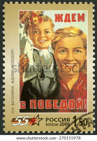 RUSSIA - CIRCA 2000: A stamp printed in Russia shows poster N.N.Vatolina, Come with Victory!, 1945, series 55th anniversary of Victory in Great Patriotic War of 1941-1945, circa 2000 - stock photo