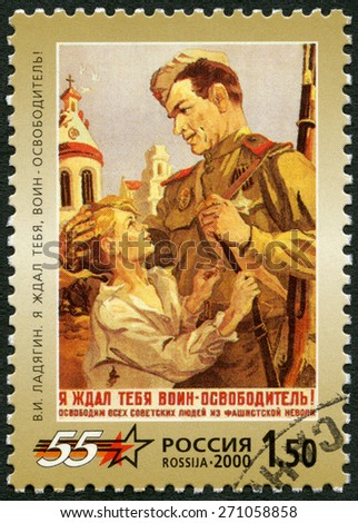 RUSSIA - CIRCA 2000: A stamp printed in Russia shows poster V.I.Ladyagin, I waited for you, a soldier  liberator!, 1945, series 55th anniv. of Victory in Great Patriotic War of 1941-1945, circa 2000 - stock photo