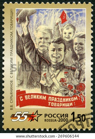 RUSSIA - CIRCA 2000: A stamp printed in Russia shows poster V.V.Surianinov, Congratulations! It is a great day! 1944, series 55th anniversary of Victory in Great Patriotic War of 1941-1945, circa 2000 - stock photo