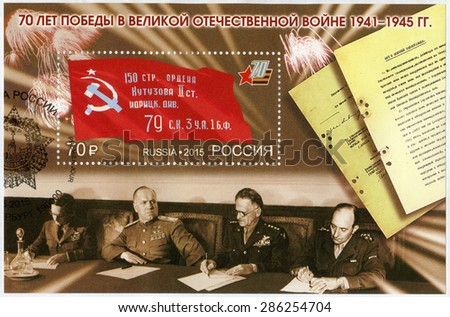 RUSSIA - CIRCA 2015: A stamp printed in Russia shows the Soviet Banner of Victory, Znamya Pobedy, dedicated The 70th anniversary of Victory in the Great Patriotic War, circa 2015 - stock photo