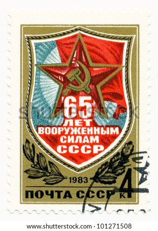 RUSSIA - CIRCA 1983: A stamp printed in USSR, shown a red star, devoted to the 65th anniversary of the Soviet Armed Forces, circa 1983