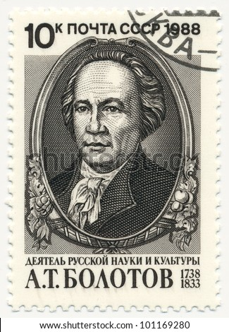 RUSSIA - CIRCA 1988: A stamp printed in USSR, shows portrait of Andrey Timofeyevich Bolotov (1738-1833) of the founders of Agronomy and pomology in Russia, circa 1988