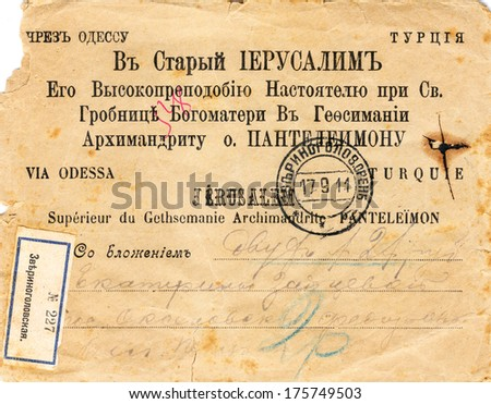 "RUSSIA - CIRCA 1911: An old used Russian envelope sent from Russia to Jerusalem to author of the book ""Description of the holy places in Palestine"" Archimandrite Panteleimon; series, circa 1911"