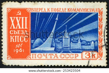 RUSSIA - CIRCA 1961: post stamp printed in USSR (soviet union) shows obelisk commemorating conquest of space & Moscow university, Scott 2525 A1285 3k orange blue, circa 1961 - stock photo
