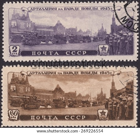 RUSSIA - CIRCA 1946: stamp printed by Russia, shows Artillery at the Victory parade in Moscow, 24 June 1945, circa 1946 - stock photo