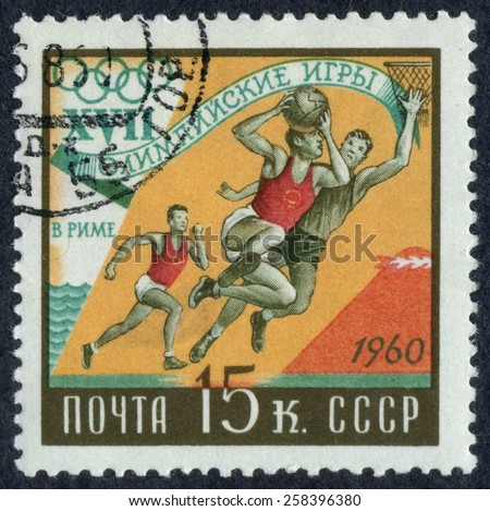 RUSSIA  - circa 1960: stamp printed by Russia, shows basketball, sport circa 1960 - stock photo