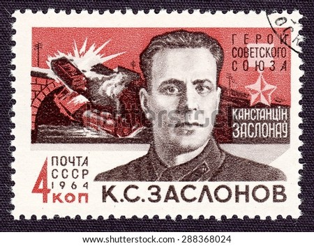 RUSSIA - CIRCA 1964: stamp printed by Russia, shows Konstantin Zaslonov-Hero of the Soviet Union,the commander of the guerrilla unit and brigade, circa 1964 - stock photo