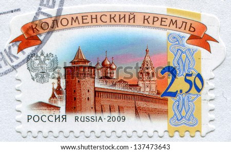 RUSSIA - CIRCA 2009: stamp printed by Russia, shows Kremlin in Kolomna, circa 2009
