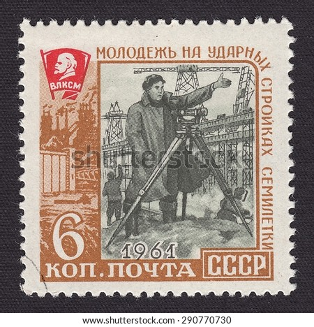 RUSSIA - CIRCA 1961: stamp printed by Russia, shows Leveling on a construction site, circa 1961