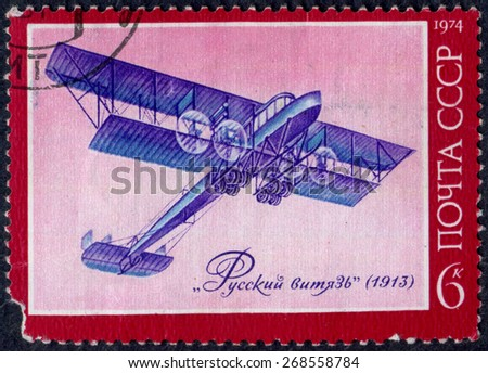 RUSSIA - CIRCA 1974: stamp printed by Russia, shows old plane circa 1974 - stock photo