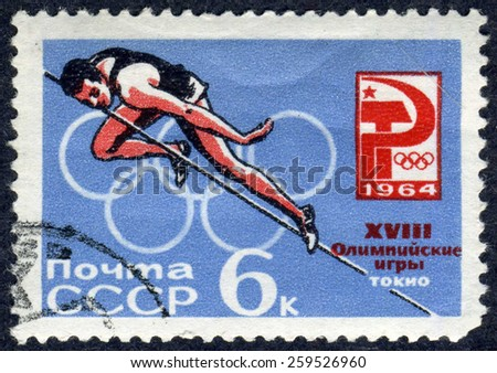 RUSSIA - CIRCA 1964: stamp printed by Russia, shows Pole vault, sport circa 1964 - stock photo