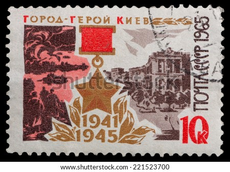RUSSIA - CIRCA 1965: stamp printed by Russia, shows Red Star Medal, Hero City Kiev, circa 1965 - stock photo