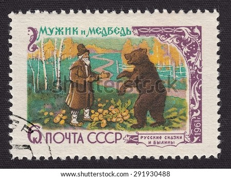 "RUSSIA - CIRCA 1961: stamp printed by Russia, shows Russian fairy tale ""Muzhik and bear"" , circa 1961"