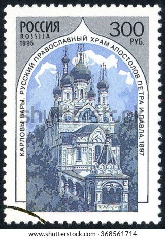 RUSSIA - CIRCA 1995: stamp printed by Russia, shows Russian orthodoxy Church, circa 1995