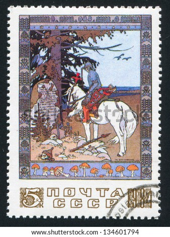 RUSSIA - CIRCA 1984: stamp printed by Russia, shows Youth on white horse by Ivan Bilibin, circa 1984