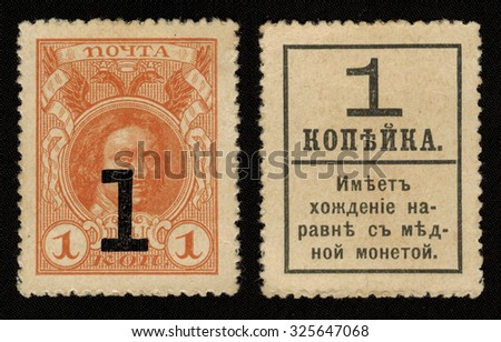 RUSSIA - CIRCA 1917: stamp printed by Russia, two sides of the money stamps overprinted with a portrait of Russian Tsar Peter the Great in front and with the inscription 1 penny and others. back - stock photo