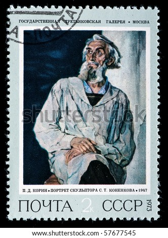 "RUSSIA - CIRCA  1973: Stamp printed in USSR shows painting artist  Korin ""Portrait of the sculptor Konenkov"", circa 1973"