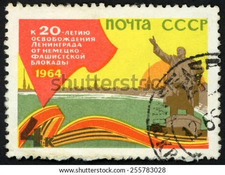 RUSSIA - CIRCA 1964: stamp printed in USSR (soviet union) shows Lenin statue and Leningrad; 20th anniversary of liberation from Nazi blockade; Scott 2877 A1450 4k red yellow green brown, circa 1964 - stock photo