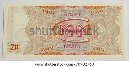 RUSSIA - CIRCA 1994: 20 tickets MMM (back), circa 1994, Russia. Company MMM, founded by Sergei Mavrodi, was the largest Russian financial pyramid in 1990s, having put a damage to millions investors.