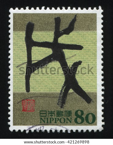 RUSSIA KALININGRAD, 22 APRIL 2016: stamp printed by Japan shows Japanese hieroglyph, circa 2012