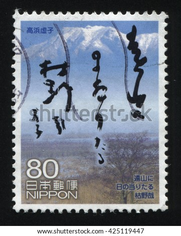 RUSSIA KALININGRAD, 22 APRIL 2016: stamp printed by Japan shows mountain, circa 2012