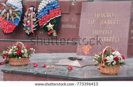 "Russia,Lyubertsy - March 2017. The monument to soldiers killed in the great Patriotic war. On the granite slab inscription ""Nobody is forgotten, nothing is forgotten"""