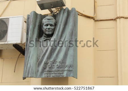 Russia, Moscow 22 May 2016, Memorial plaque to Peoples Artist of Russia Vitaly Solomin