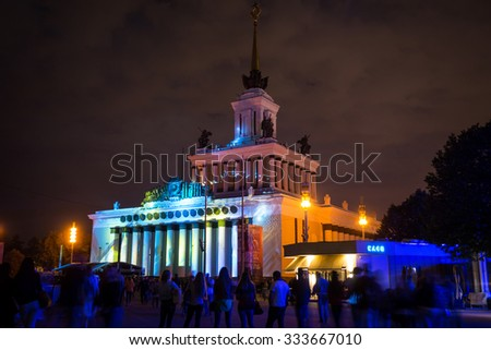 Russia. Moscow - September 27, 2015. ENEA (VDNH). The Circle Of Light Festival 2015 (LightFest).