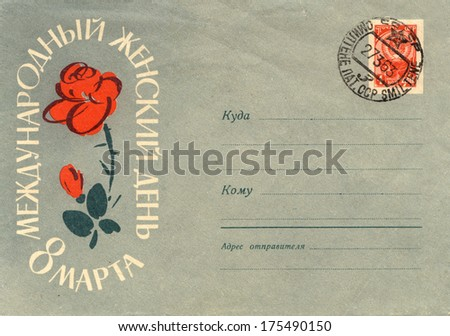russia 20th century:  Old soviet postal envelope with flower. 8. marth - International Women's Day - stock photo
