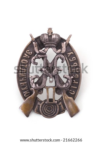 Russian breastplate (badge) for perfect firing (second class). Time before Russian revolution 1917. Path at white background. - stock photo