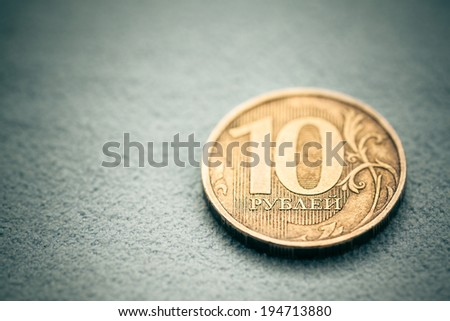 Russian coin - ten rubles, macro shot with selective focus and shallow depth of field.  - stock photo