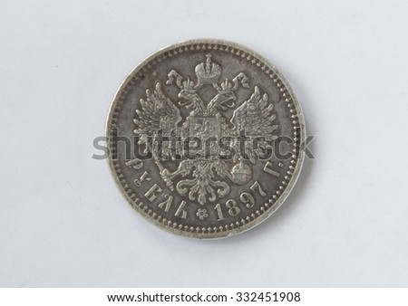 russian empire old silver coins vintage isolated - stock photo