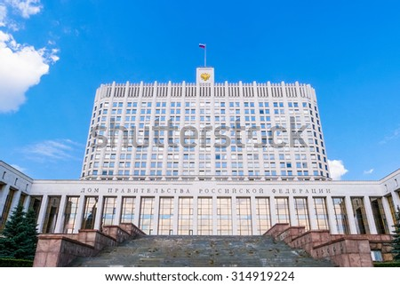 Russian House of Government in Moscow, Russia, Europe - stock photo
