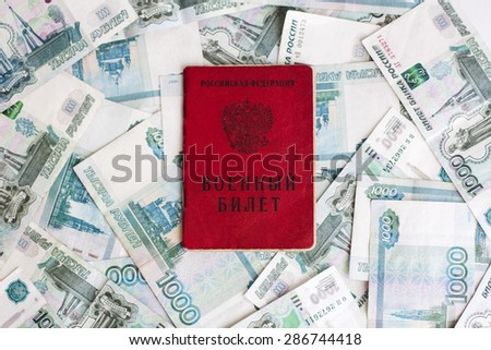 Russian military card with money
