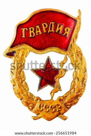 "Russian Soviet Breastplate ""Guard"" In The Second World War - stock photo"