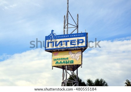 "SAINT-PETERSBURG, RUSSIA - AUGUST 25, 2016: Signs at the entrance to the shopping mall ""Piter"", St. Petersburg, Russia"