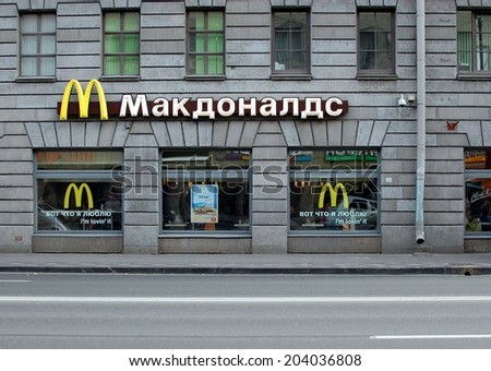 SAINT-PETERSBURG, RUSSIA, JULY 10, 2014: McDonald's in Saint-Petesburg, Russia - stock photo