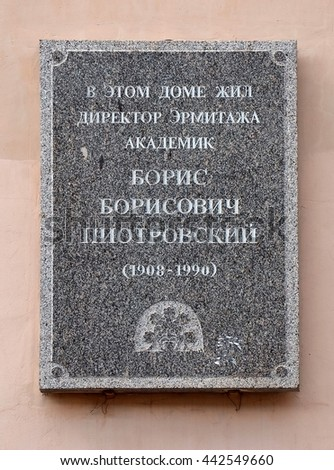 SAINT-PETERSBURG, RUSSIA - JUNE 20, 2016 - Memorial plaque. Translation: In this house  lived Hermitage Director, Academician Boris Piotrovsky (1908-1990)